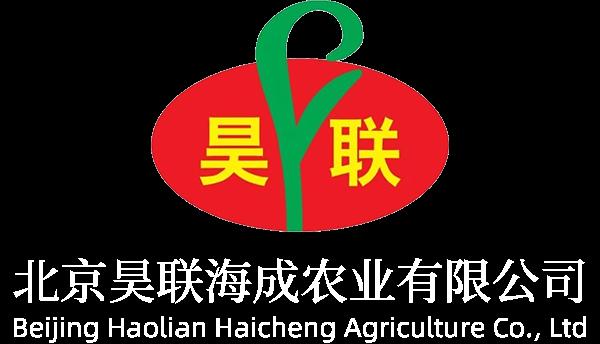 北京昊联海成农业有限公司